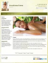 Создать сайт массажиста